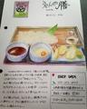 [2018][#mydrawing][foodillustration][食絵日記][#rekko絵日記][色鉛筆][天童市][うどんや膳]