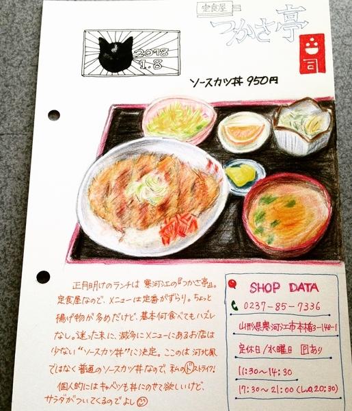 [2018][#mydrawing][foodillustration][#rekko絵日記][色鉛筆][寒河江市][つかさ亭]
