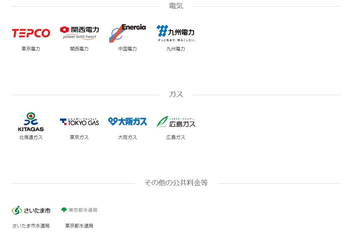 PayPay_公共料金②