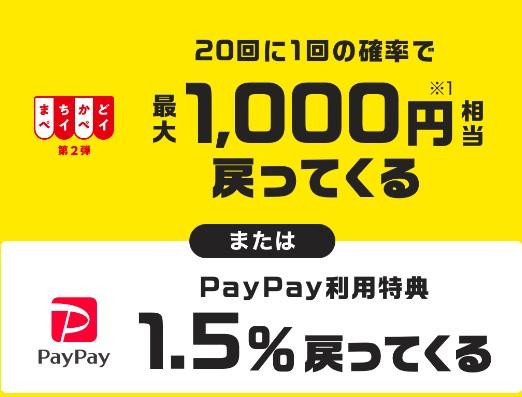 PayPay_キャンペーン2