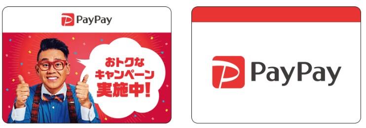 PayPay_キャンペーン_タクシー2