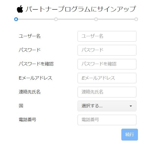 Apple_アフィリエイト