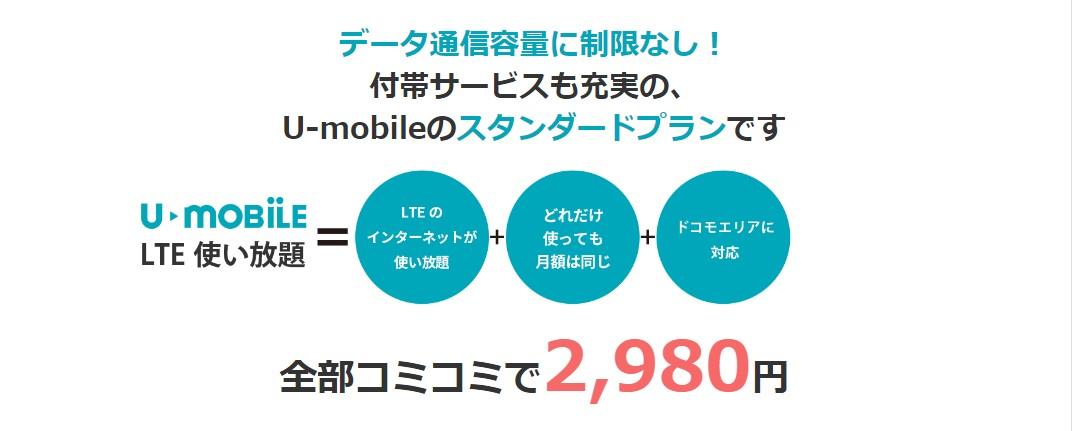 【とにかく安い】データ通信制限のない格安スマホを上手に利用してギガフリーで生活する方法5