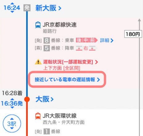 Yahoo!マップとYahoo!乗り換え案内アプリが相互にパワーアップしてさらに使いやすくなった件