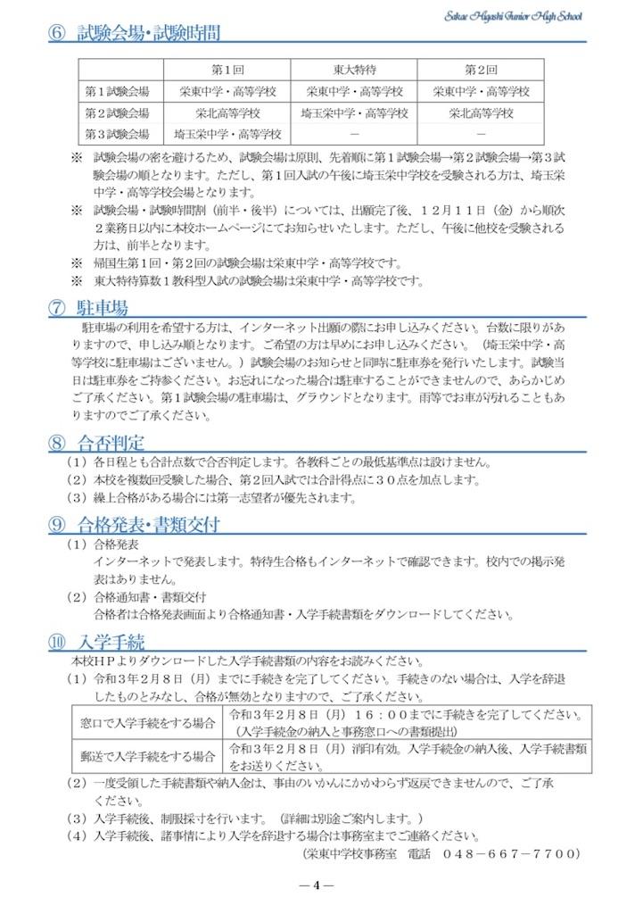 f:id:relazione:20210113111800j:image