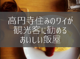 高円寺観光客向け飯屋記事サムネイル