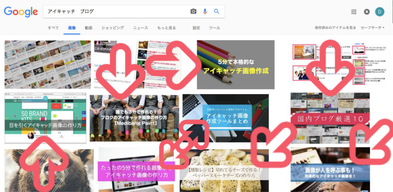 Google画像検索「アイキャッチ ブログ」