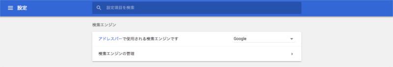 Chromeでのアドレスバーショートカット検索設定手順1