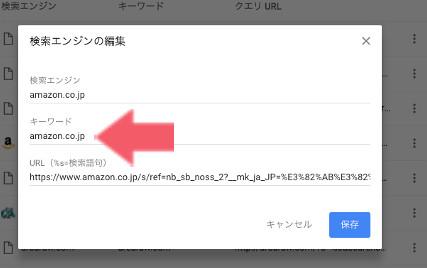 Chromeでのアドレスバーショートカット検索設定手順3