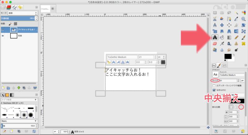 GIMP テキストボックス作成