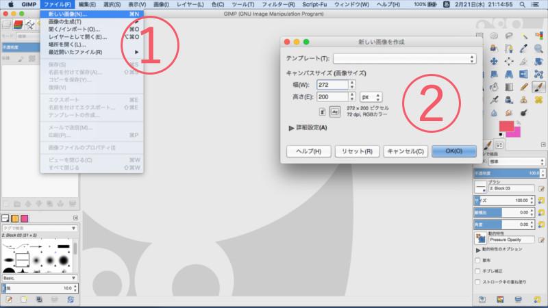 GIMP 新しい画像作成