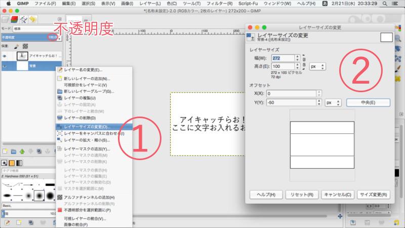GIMP レイヤーサイズの変更