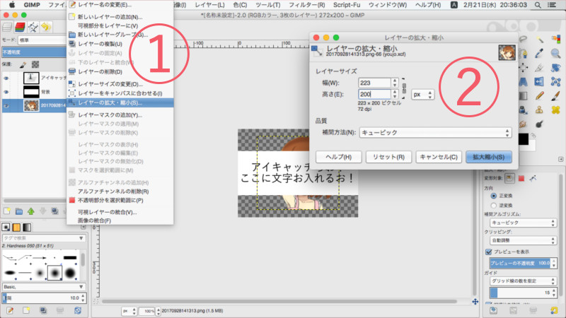 GIMP レイヤーサイズの変更-2