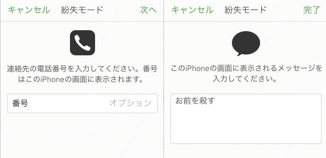 iPhoneを探す「メッセージ機能」
