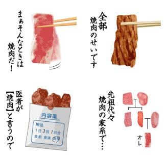 焼肉大好き - LINEスタンプ