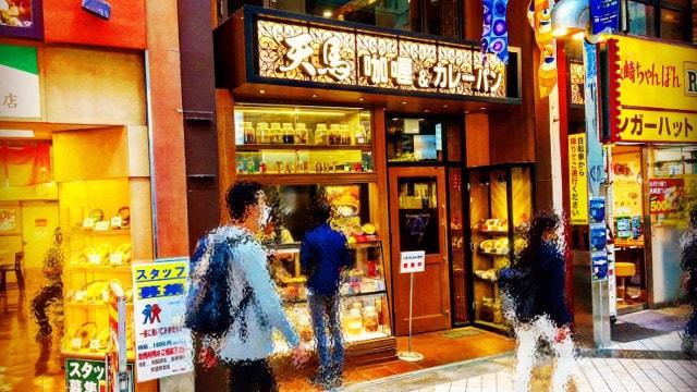 天馬 中野店