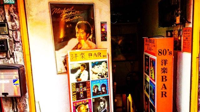中野 80's 洋楽BAR