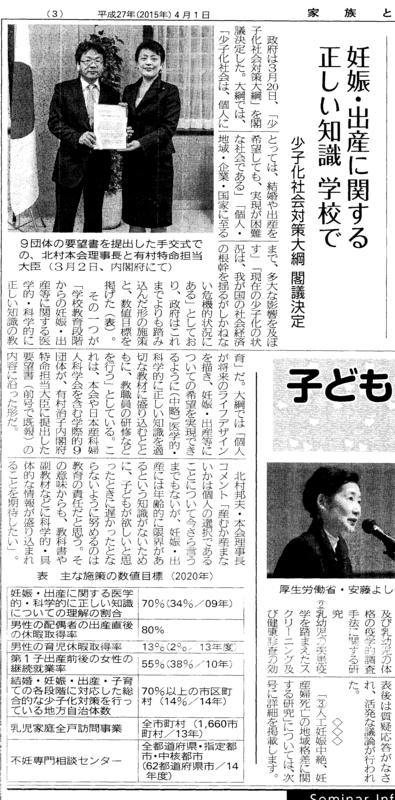日本家族計画協会 (2015-04-01) 『家族と健康』733:3 (一部)
