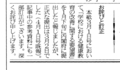 日本家族計画協会 (2015-10-01) 『家族と健康』732:2 「お詫びと訂正」