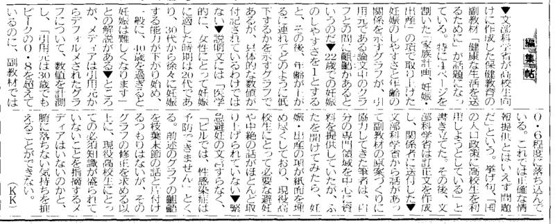 日本家族計画協会 (2015-12-01) 『家族と健康』741:1 「編集帖」
