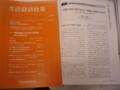 生活経済研究 230 (2016年3月号) 表紙およびp.13