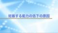 厚生労働省動画「妊娠と不妊について」(2014-03-05) 見出し「妊娠する能
