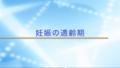厚生労働省動画「妊娠と不妊について」(2014-03-05) 見出し「妊娠の適齢