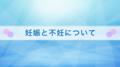 厚生労働省動画「妊娠と不妊について」(2014-03-05) 冒頭