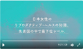 電通ギャルラボ + 国際NGOジョイセフ「新・女子力テスト:日本の女子た