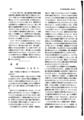 大島研三 (1975) 日本医師会雑誌. 74(8):944