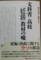 ed.= 西山 千恵子 + 柘植 あづみ(2017)『文科省/高校「妊活」教材の嘘』論