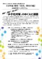 2017年6月3日『文科省/高校「妊活」教材の嘘』出版記念シンポジウム: