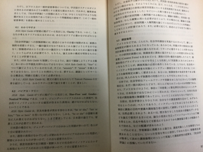 日本社会学会 (1999)『社会学評論スタイルガイド』 pp. 31-32
