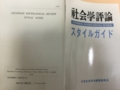 日本社会学会編集委員会 (1999)『社会学評論スタイルガイド』第1版