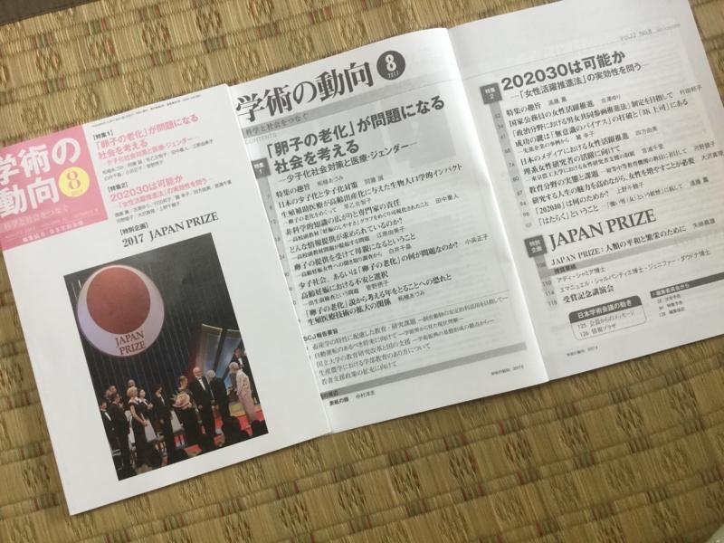 『学術の動向』22(8) (2017)