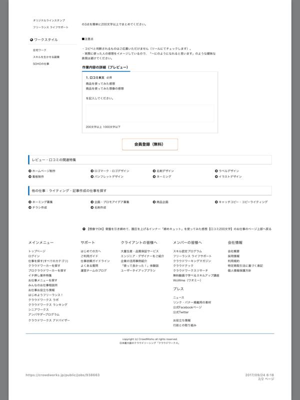 クラウドワークス「締めキュット」口コミ募集(2/2)