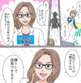 「締めキュット」広告マンガ1