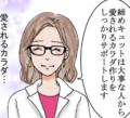 「締めキュット」広告マンガ2
