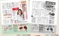 「締めキュット」広告 (女性セブン) 鮮明版