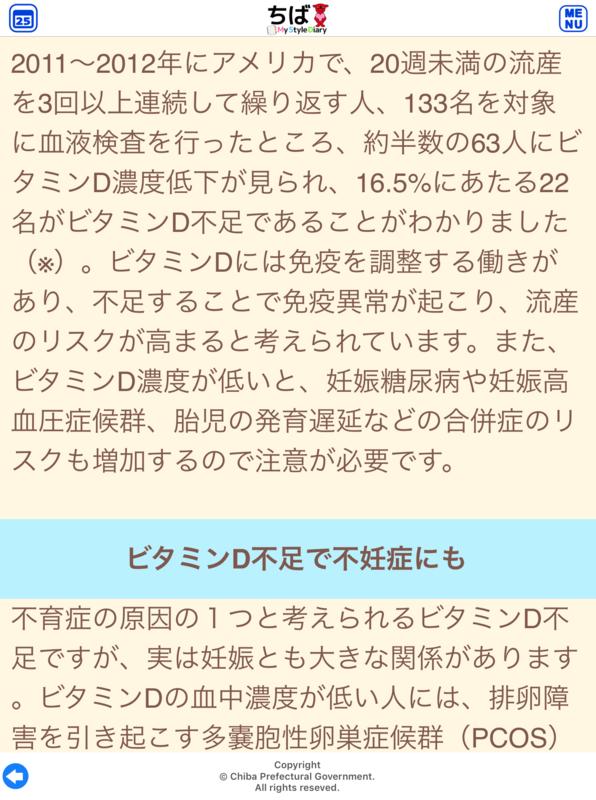 2017-12-08「意外と知らない、ビタミンDと不育症・不妊症の関係」(ちば My