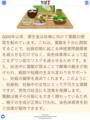 (2018-03-09)「妊活中の男性に葉酸が効果がある理由」(ちば My Style Diary 「