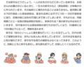 日本家族計画協会 (2014)『いつか子供がほしいと思っているあなたへ』p.