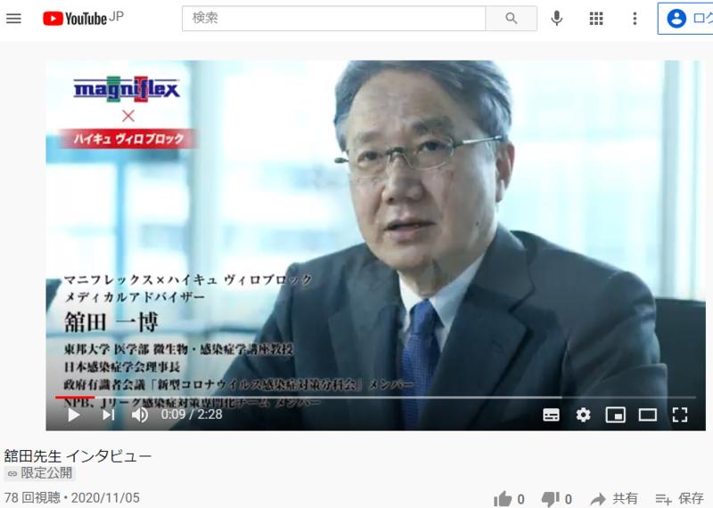舘田先生インタビュー