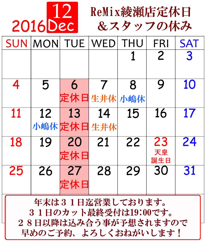 f:id:remixshinjuku:20161201112711j:plain
