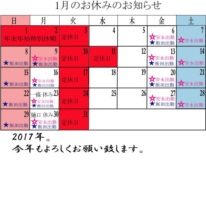 f:id:remixshinjuku:20170107104815j:plain