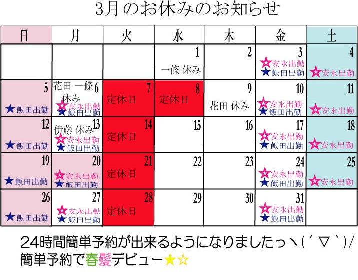 f:id:remixshinjuku:20170220110635j:plain