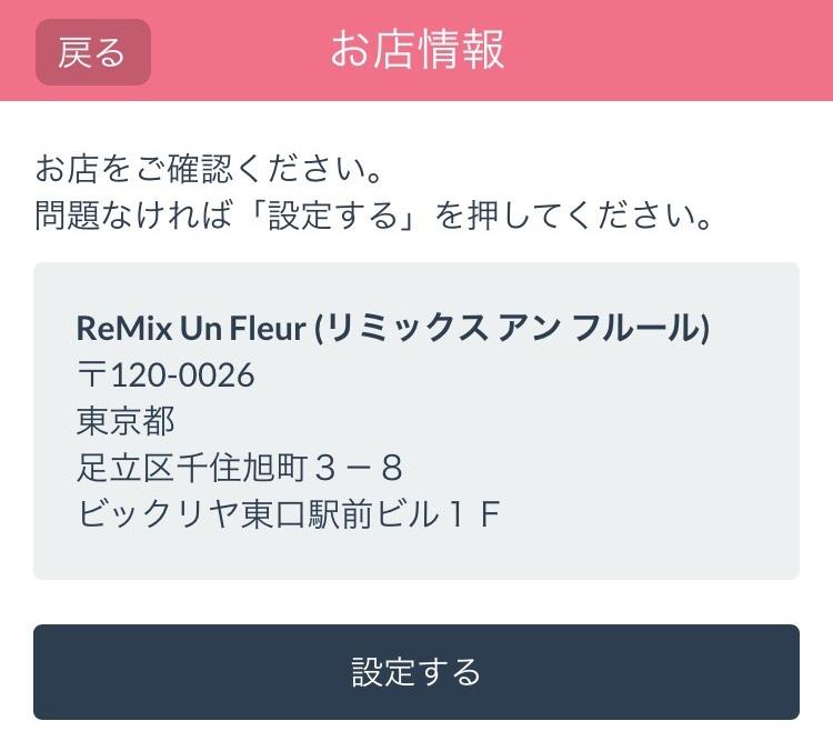 f:id:remixshinjuku:20170220145026j:plain