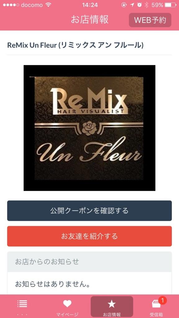 f:id:remixshinjuku:20170220145106j:plain