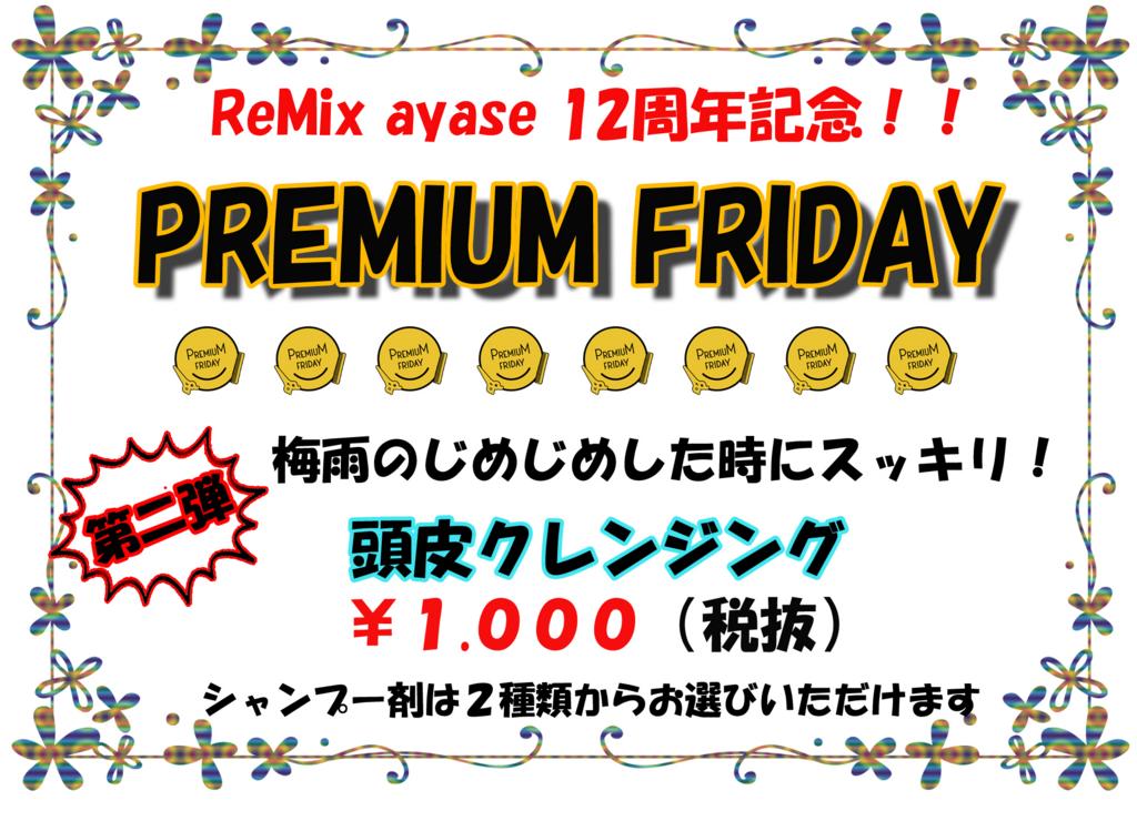 f:id:remixshinjuku:20170508182721j:plain