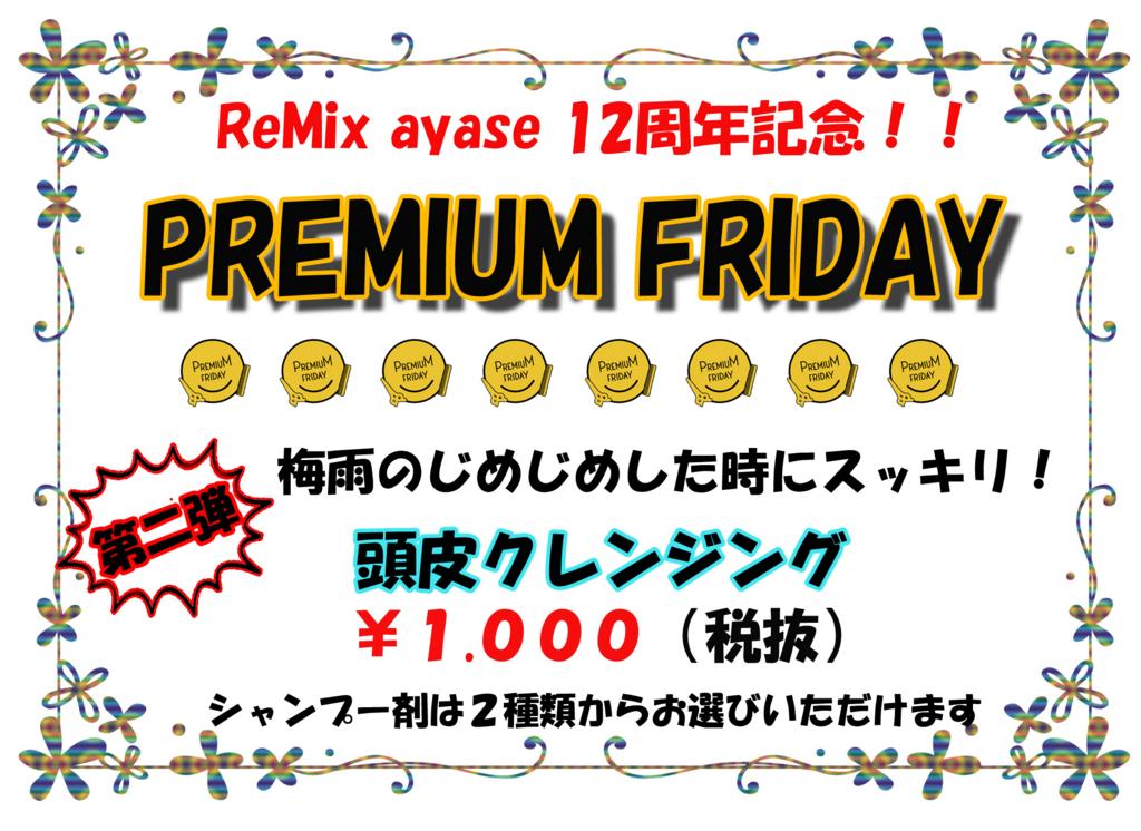 f:id:remixshinjuku:20170619150936j:plain